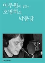 도서 이미지 - 〈100인의 배우, 우리 문학을 읽다〉 이주원이 읽는 조명희의 낙동강