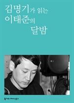 도서 이미지 - 〈100인의 배우, 우리 문학을 읽다〉 김명기가 읽는 이태준의 달밤