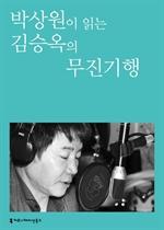 도서 이미지 - 〈100인의 배우, 우리 문학을 읽다〉 박상원이 읽는 김승옥의 무진기행