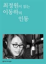 도서 이미지 - 〈100인의 배우, 우리 문학을 읽다〉 최정원이 읽는 이동하의 인동