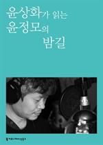 도서 이미지 - 〈100인의 배우, 우리 문학을 읽다〉 윤상화가 읽는 윤정모의 밤길