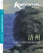 도서 이미지 - [무료] Koreana 2018 Summer (Chinese)