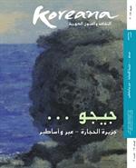 도서 이미지 - [무료] Koreana 2018 Summer (Arabic)