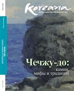 도서 이미지 - [무료] Koreana 2018 Summer (Russian)
