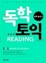 독학 토익 READING 실력 높이기 개정판