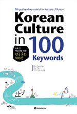 도서 이미지 - Korean Culture in 100 Keywords 외국인 학습자를 위한 한국 문화 100선