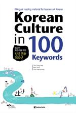 Korean Culture in 100 Keywords 외국인 학습자를 위한 한국 문화 100선