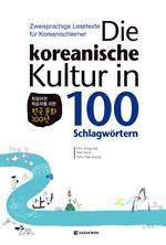 도서 이미지 - Die koreanische Kultur in 100 Schlagwörtern 독일어권 학습자를 위한 한국 문화 100선