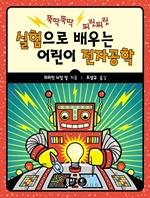 도서 이미지 - 실험으로 배우는 어린이 전자공학
