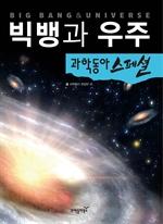 도서 이미지 - 빅뱅과 우주