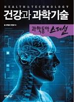 도서 이미지 - 건강과 과학기술