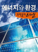 도서 이미지 - 에너지와 환경