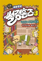 도서 이미지 - 퍼즐탐정 썰렁홈즈 3