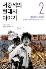 도서 이미지 - 서중석의 현대사 이야기 2