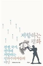 도서 이미지 - 저항하는 평화