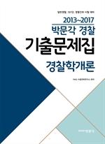 도서 이미지 - 2013~2017 박문각 경찰 기출문제집 경찰학개론