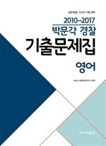 도서 이미지 - 2010~2017 박문각 경찰 기출문제집 영어