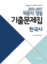 도서 이미지 - 2013~2017 박문각 경찰 기출문제집 한국사