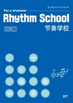 도서 이미지 - Rhythm school(节奏学校)