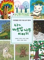도서 이미지 - 나의 바오밥 나무 이야기