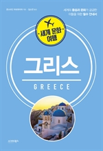 도서 이미지 - 세계 문화 여행: 그리스
