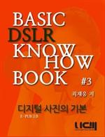 도서 이미지 - BASIC DSLR KNOWHOW BOOK 디지털 사진의 기본 Part 3.
