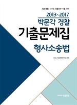 도서 이미지 - 2013~2017 박문각 경찰 기출문제집 형사소송법