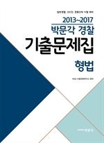 도서 이미지 - 2013~2017 박문각 경찰 기출문제집 형법