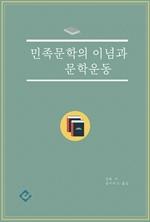 민족문학의 이념과 문학운동