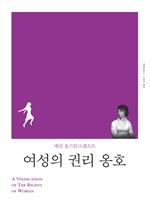 여성의 권리 옹호 (개정판)