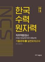 도서 이미지 - NCS 한국수력원자력 직무역량검사 기출문제+실전모의고사