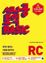 도서 이미지 - 시나공 토익 BASIC READING
