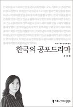 도서 이미지 - 한국의 공포드라마