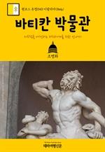 도서 이미지 - 원코스 유럽040 이탈리아 바티칸 박물관 서유럽을 여행하는 히치하이커를 위한 안내서