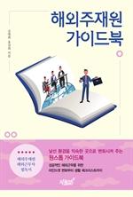해외주재원 가이드북