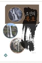 도서 이미지 - 조선의 폭포
