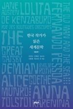한국 작가가 읽은 세계문학 (증보판)