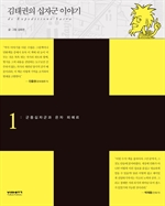 김태권의 십자군 이야기 1