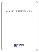 2018학년도 신입생 실태조사