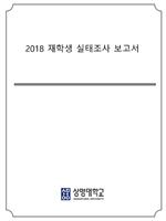 2018학년도 재학생 실태조사