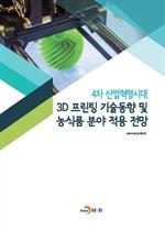 4차 산업혁명시대 3D프린팅 기술동향 및 농식품 분야 적용 전망