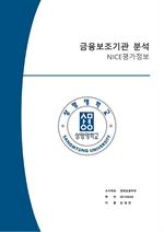 금융보조기관 분석 - NICE평가정보