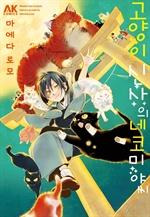 [펫코믹] 고양이 신사의 네코미야 씨 4