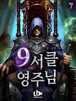 9서클 영주님 7 (완결)