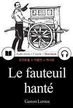 아카데미의 유령 (Le fauteuil hant?) 프랑스어, 오디오북 + 이북이 하나로 027