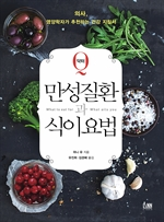 닥터 Q 만성질환과 식이요법