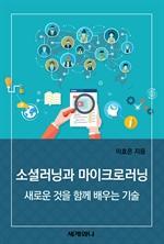 소셜러닝과 마이크로러닝