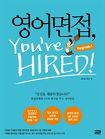 영어면접, You're Hired : Upgrade!