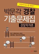 박문각 경찰 기출문제집 경찰학개론