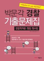 박문각 경찰 기출문제집 경찰학개론ㆍ형법ㆍ형소법 : 승진 2018